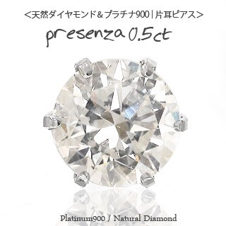 【送料無料】pt900 一粒ダイヤモンド ピアス 片耳...