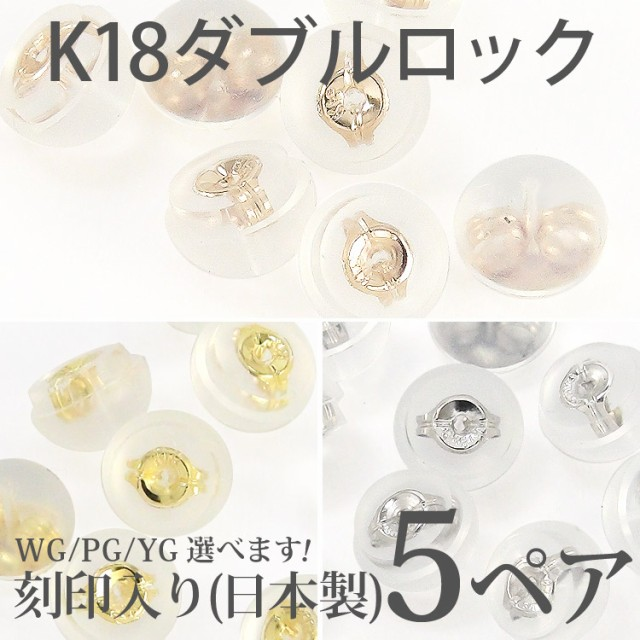 k18 18金 シリコンダブルロックキャッチ 日本製 ...