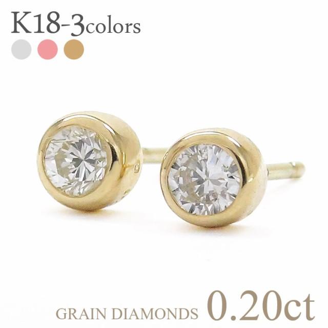 k18 一粒 ダイヤモンドピアス 0.20ct 18金 スタッ...
