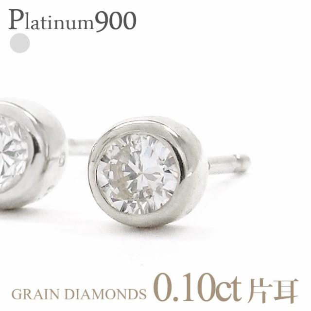 pt900 一粒 ダイヤモンドピアス 片耳ピアス 半ペ...