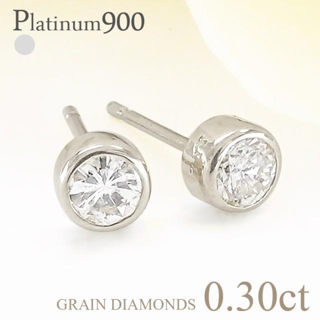 pt900 一粒 ダイヤモンドピアス 0.30ct ソリティ...