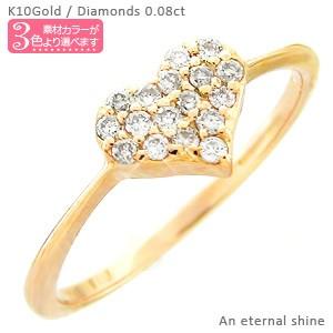 【送料無料】ダイヤモンド ハート リング 0.08ct ...