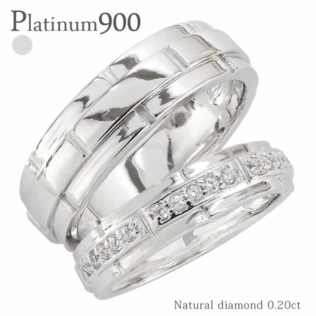 pt900ペアリング ダイヤモンド0.20ct プラチナ900...