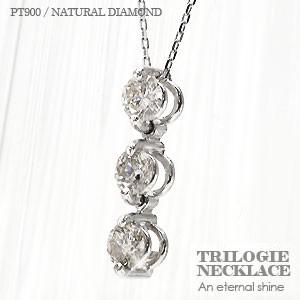 トリロジー ネックレス ダイヤモンド 0.50ct プラ...