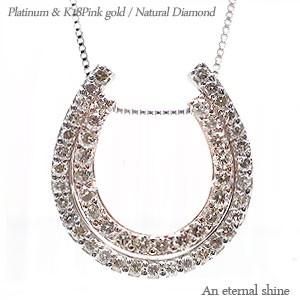 馬蹄ネックレス ダイヤモンド 0.51ct プラチナ900...