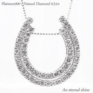 ダイヤモンド 馬蹄 ネックレス ダイヤ 0.51ct プ...