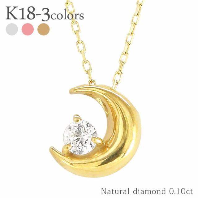 K18 一粒 ダイヤモンド ネックレス 三日月 0.10ct...