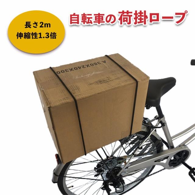 自転車 ロープ  自転車用アクセサリー 荷掛紐 自...