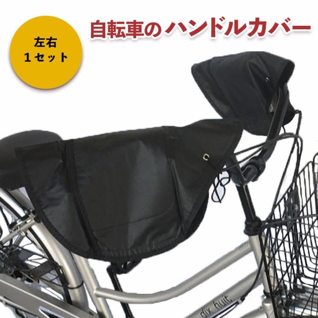 自転車 ハンドルカバー  自転車用アクセサリー 自...