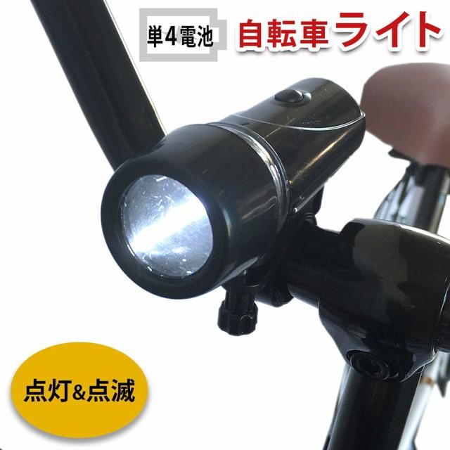 自転車 ライト ブラック フロントライト 単4電池 ...