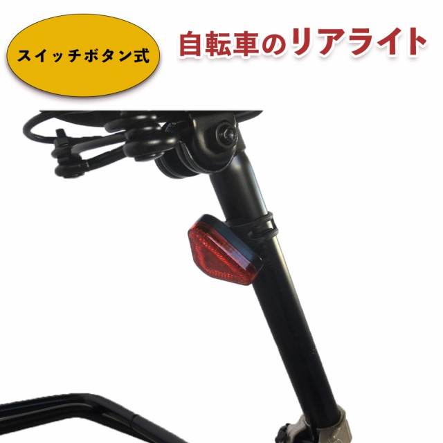 自転車 ライト リアライト 単4電池 点灯 点滅 自...