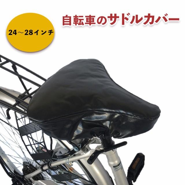 自転車 サドルカバー  自転車用アクセサリー 自転...