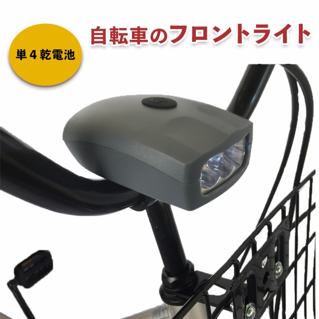 自転車 ライト グレー フロントライト 単4電池 点...