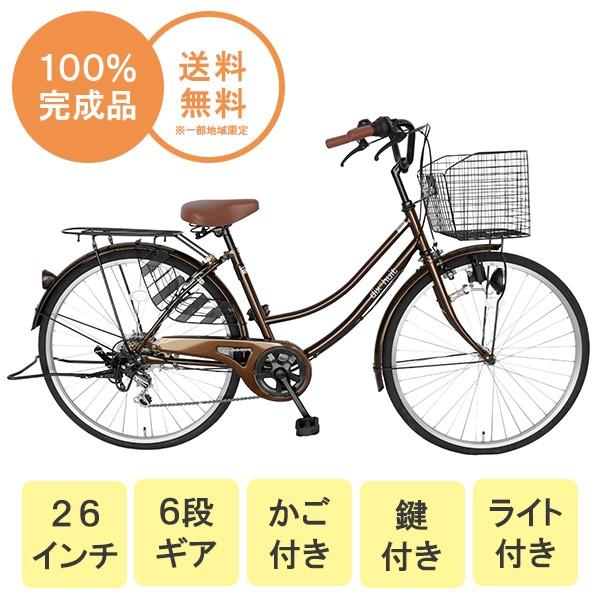自転車 26インチ 外装6段変速ギア ママチャリ シ...