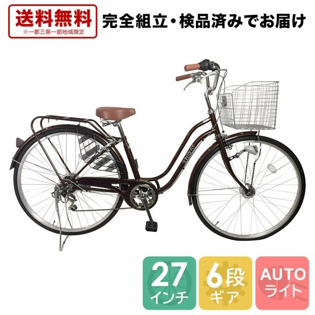 自転車 27インチ 6段変速ギア おしゃれな ママチ...