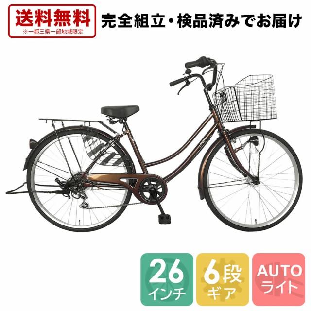 自転車 26インチ ママチャリ 6段変速ギア オート...