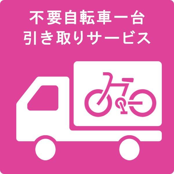 【一部地域限定】不要自転車 一台 引き取り 当店...