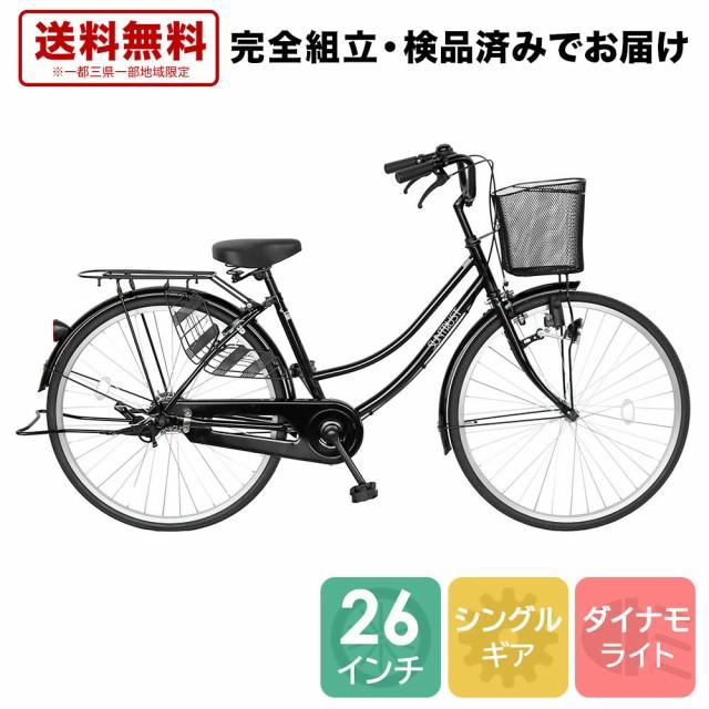 自転車 26インチ ママチャリ サントラスト ブラッ...