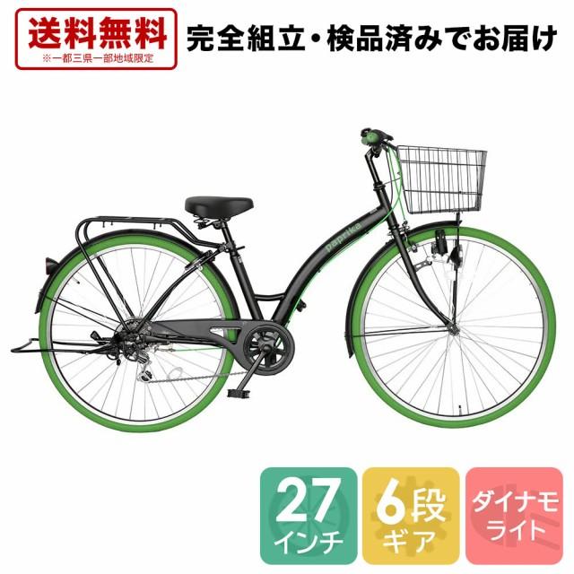 自転車 27インチ カラータイヤ 6段変速ギア papri...