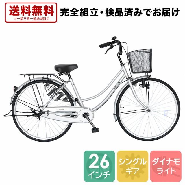 自転車 26インチ ママチャリ サントラスト シティ...