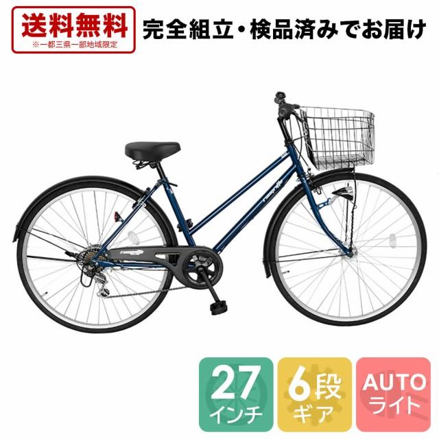 自転車 27インチ 6段変速ギア オートライト ママ...