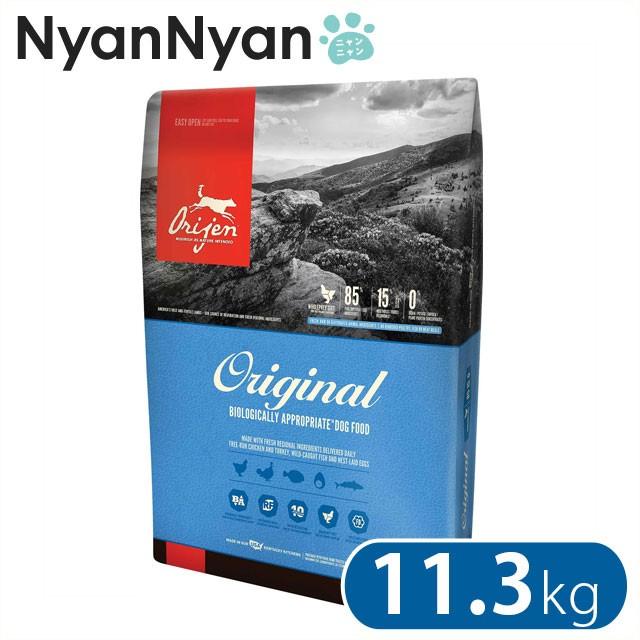 オリジン オリジナル 11.3kg