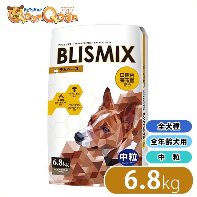 ブリスミックス(BLISMIX) ドッグフード ラム 中粒...