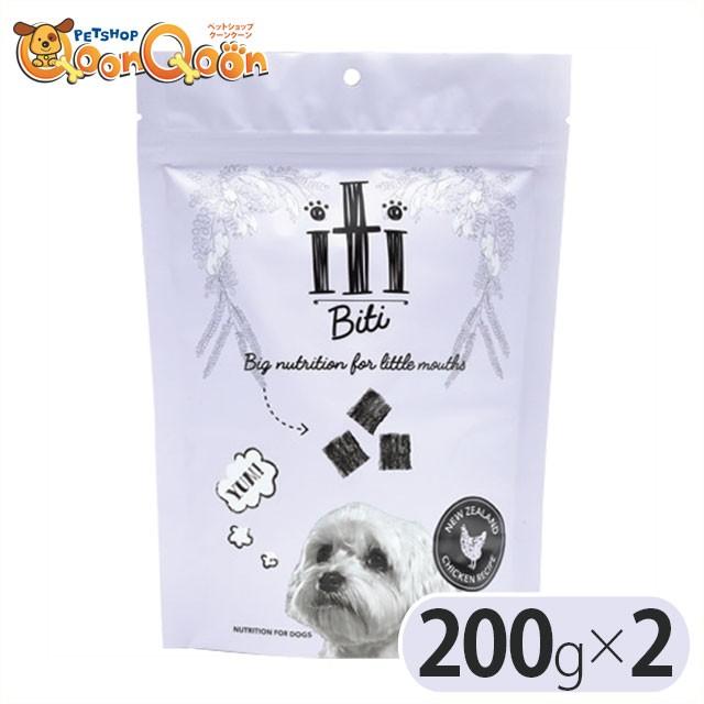 イティ(iti)ドッグ チキン ディナー 200g×2袋