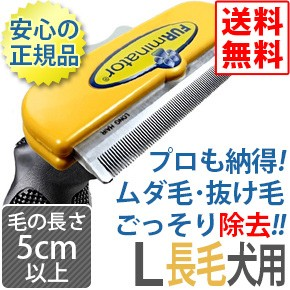 FURminator ファーミネーター L 大型犬 長毛種用 ...