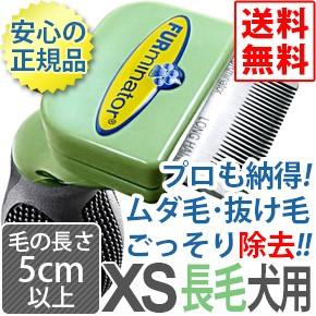 FURminator ファーミネーター XS 超小型犬 長毛種...