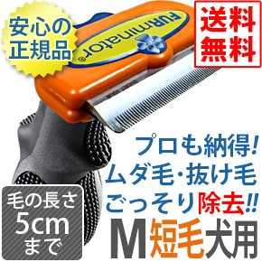 FURminator ファーミネーター M 中型犬 短毛種用 ...
