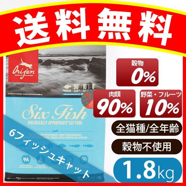 オリジン 6フィッシュ キャット 1.8kg