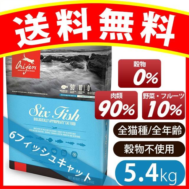 オリジン 6フィッシュ キャット 5.4kg