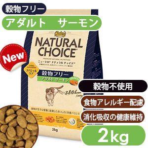 ニュートロ ナチュラルチョイス 穀物フリー 成猫...