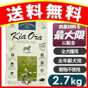 キアオラ KiaOra   ラム 幼羊 2.7kg
