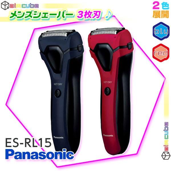 髭剃り 電気シェーバー Panasonic ES-RL15 3枚刃 ...