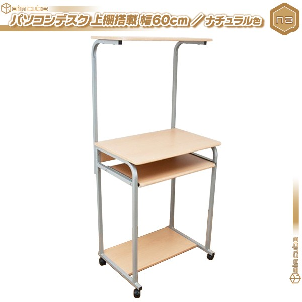 パソコンデスク スライドテーブル搭載 幅60cm / ...