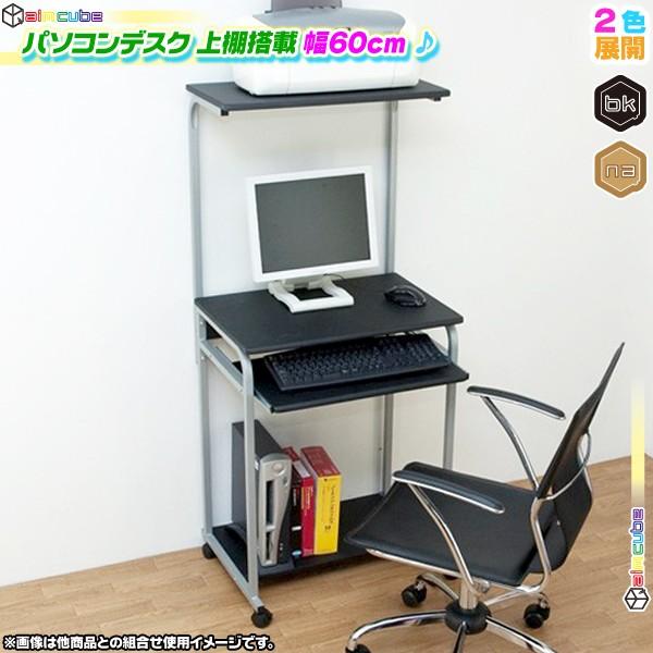 パソコンデスク スライドテーブル搭載 幅60cm PC...