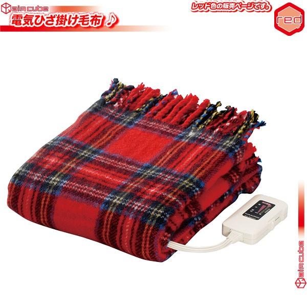 電気ひざ掛け毛布  ホットブランケット  膝掛け ...
