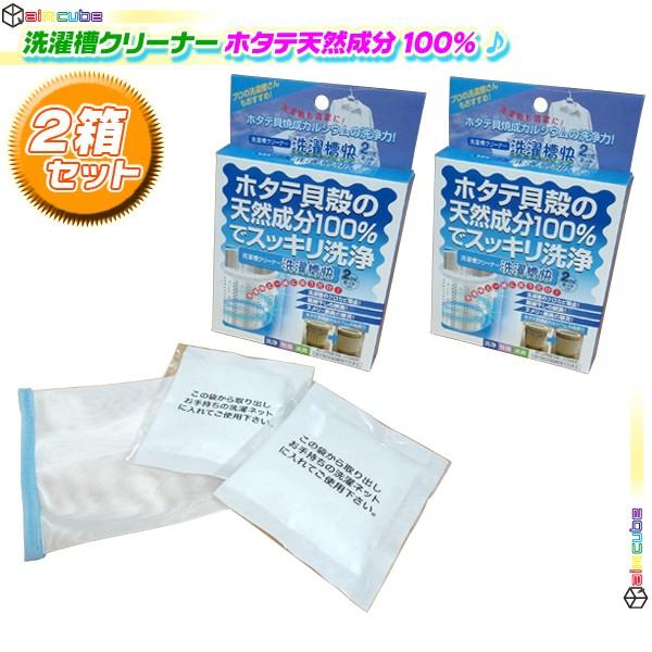 【2箱セット】 洗濯槽 クリーナー ホタテ貝殻 天...