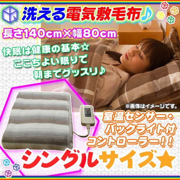 電気毛布 シングルサイズ 電気敷毛布 節電暖房 電...