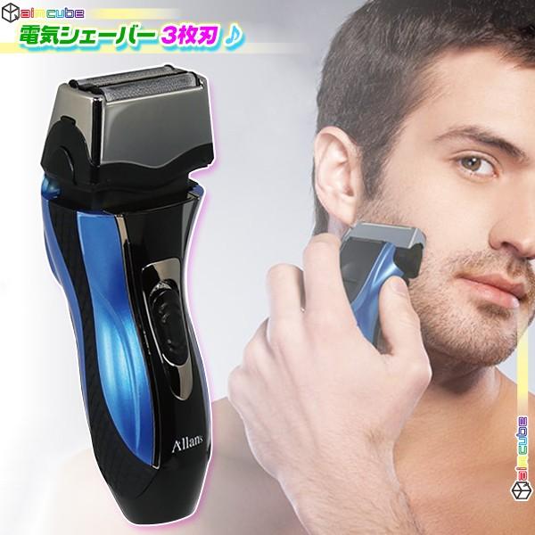 3枚刃 電気シェーバー 水洗いOK 電気髭剃り ひげ...
