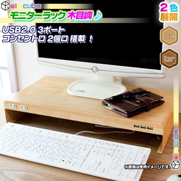 モニターラック USB電源付 幅50cm モニター台 モ...