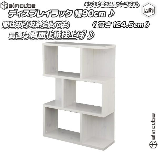 ディスプレイラック 幅90cm 高さ 124.5cm /白(...