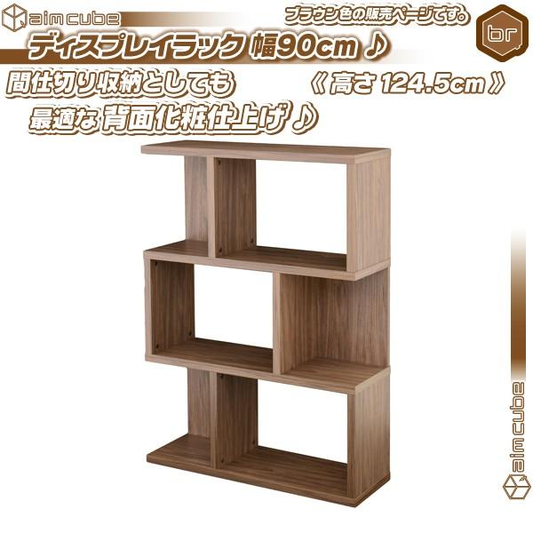 ディスプレイラック 幅90cm 高さ 124.5cm /茶(...