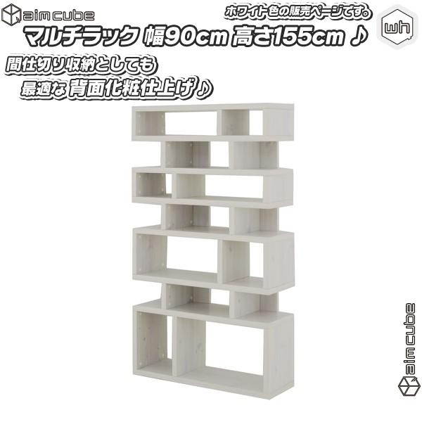 オープンラック 幅90cm 高155cm /白(ホワイト)...