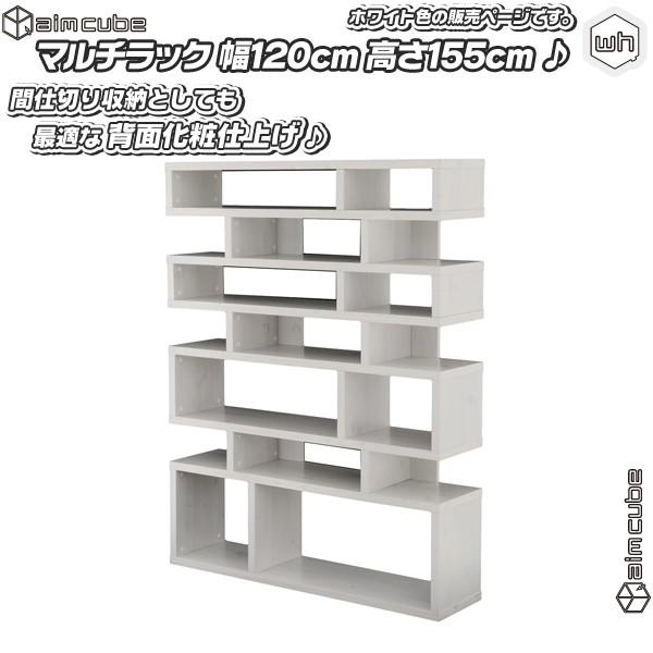 オープンラック 幅120cm 高155cm /白(ホワイト...