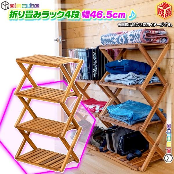 木製 ラック4段 幅46.5cm 折り畳みラック 電話台 ...
