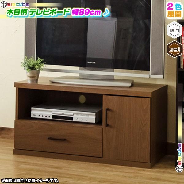 シンプル テレビボード 幅89cm テレビ台 TV台 テ...