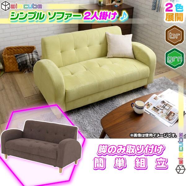 かわいい シンプル ソファー 2人掛け 幅125.5cm ...